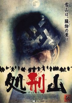 deadsnow1-posterjapanese