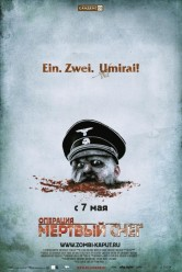 deadsnow1-russianposter