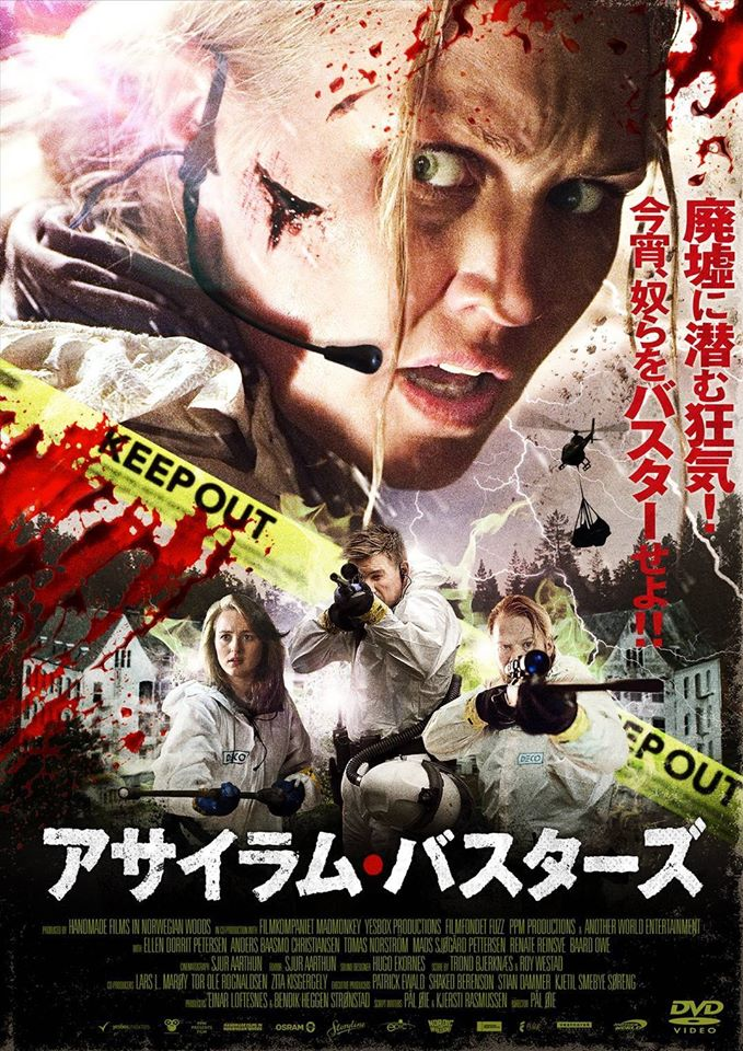 villmark-2-japan